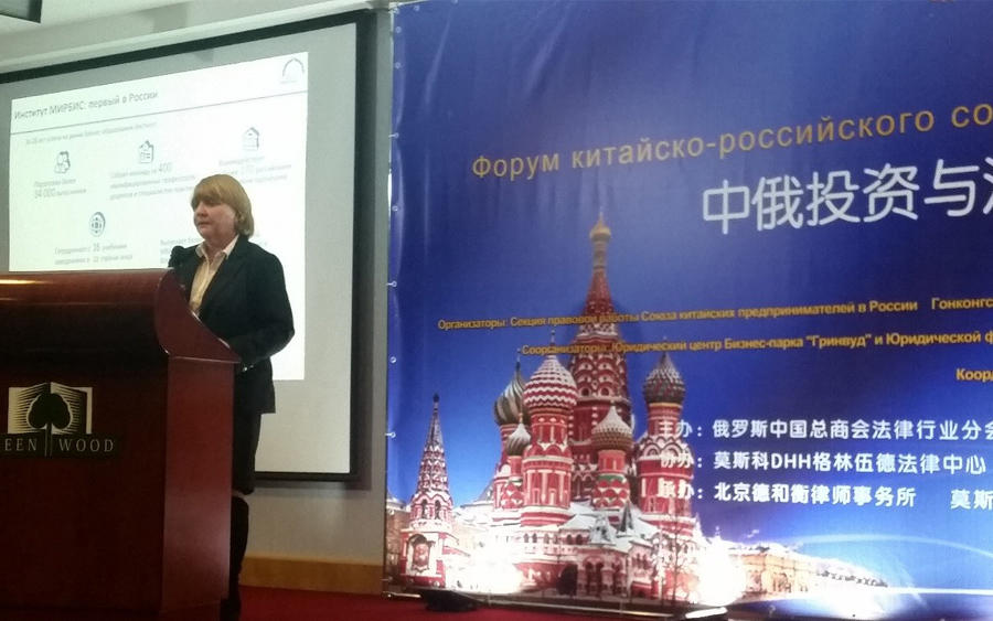 Natalia Pecheritsa was an expert at the First Forum of Russian-Chinese cooperation