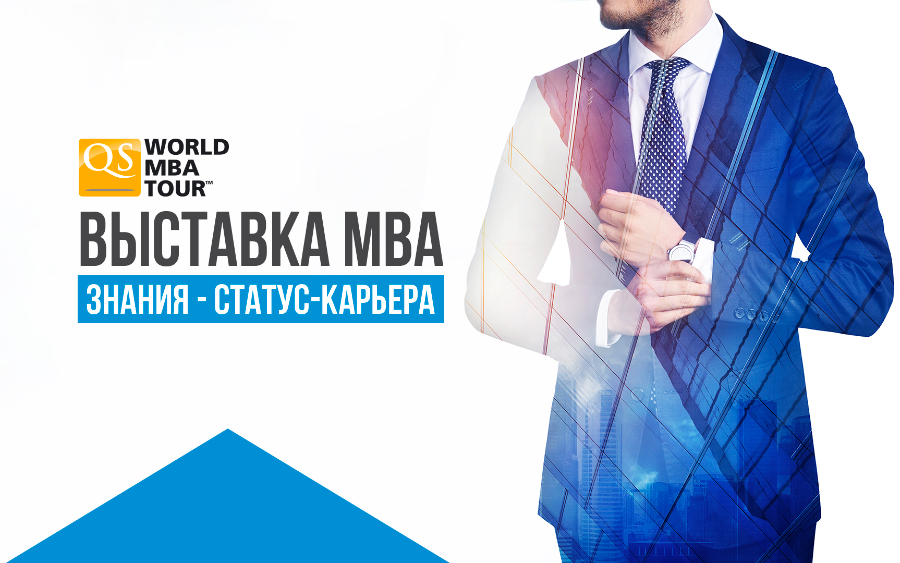MIRBIS Business School to present business study tours and MBA programme at QS World MBA Tour on 30 March!